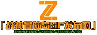 冒险岛网页版 - 冒险岛私服发布网,心动冒险岛,冒险079「战神冒险sf发布网」
